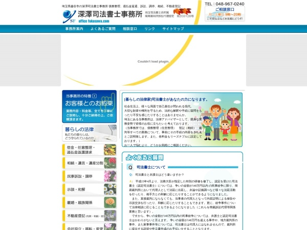 Screenshot of www.office-fukasawa.com