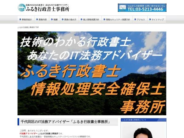 Screenshot of www.office-furuki.info