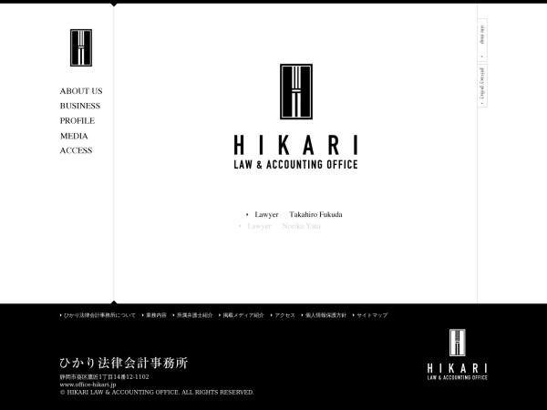http://www.office-hikari.jp/