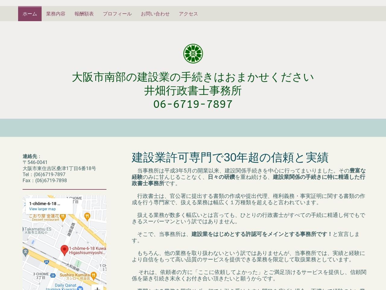 井畑幸子行政書士事務所