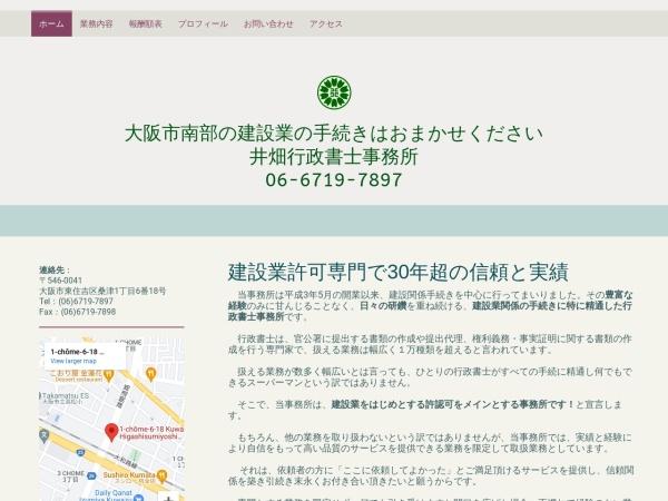 Screenshot of www.office-ibata.com