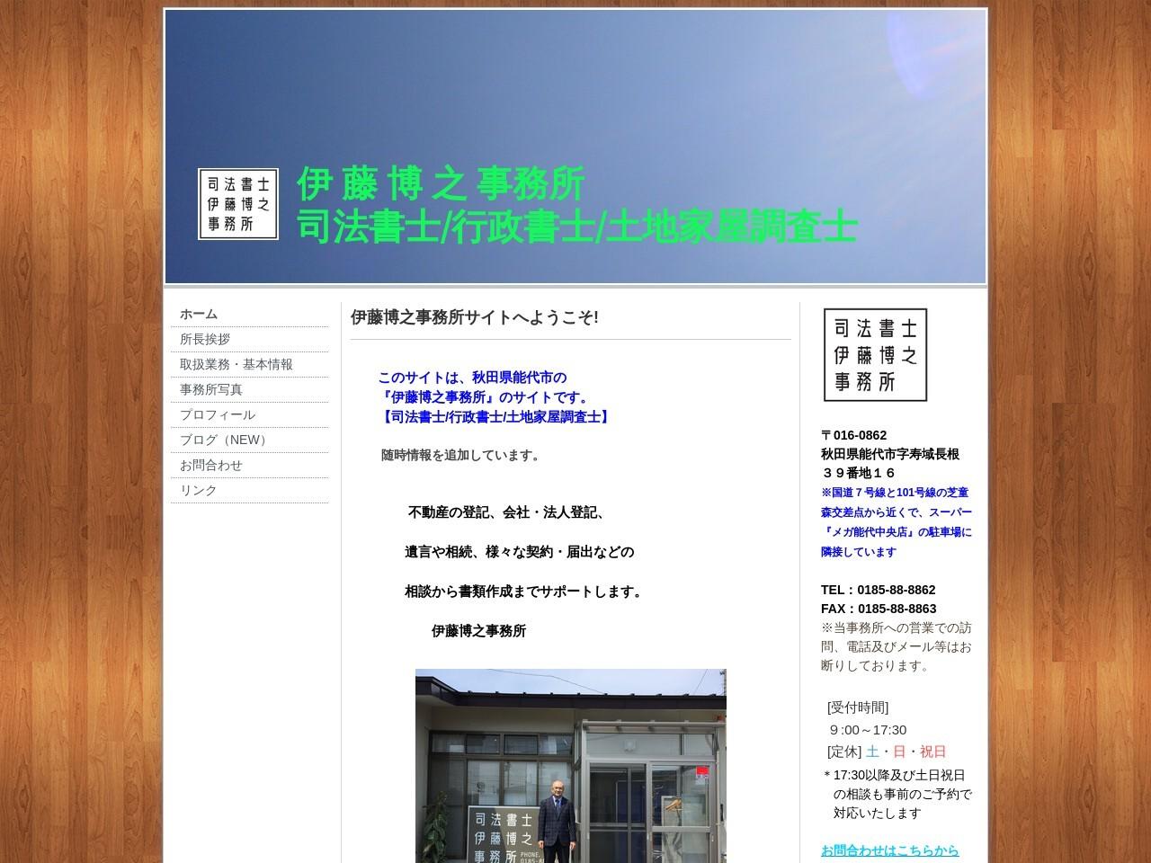 伊藤博之司法書士事務所