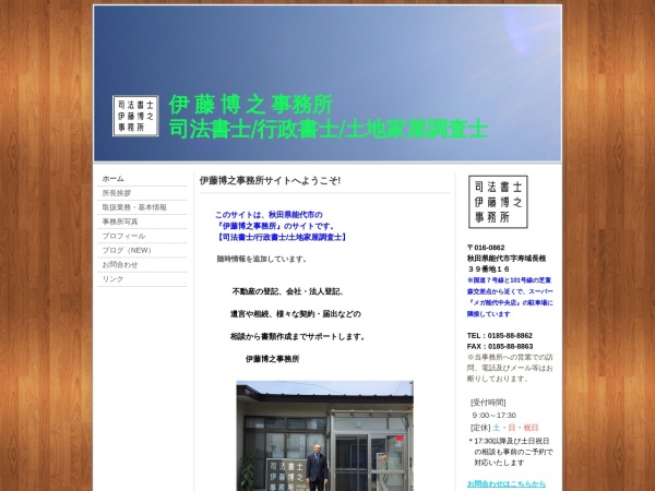 Screenshot of www.office-ito.biz