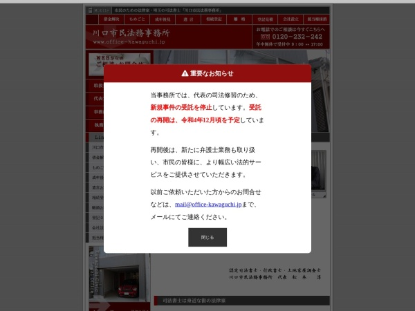 Screenshot of www.office-kawaguchi.jp