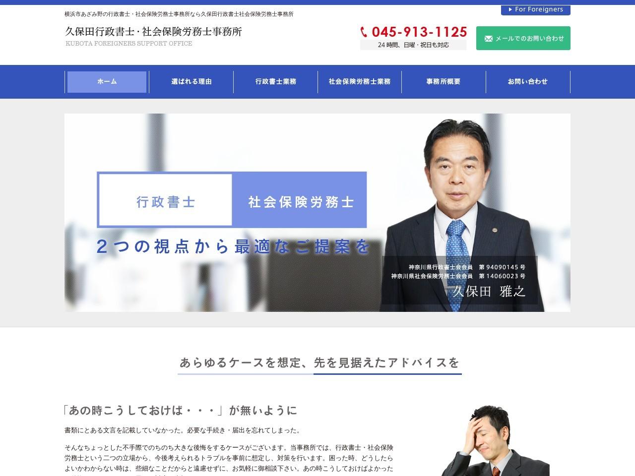 久保田雅之行政書士・社会保険労務士事務所