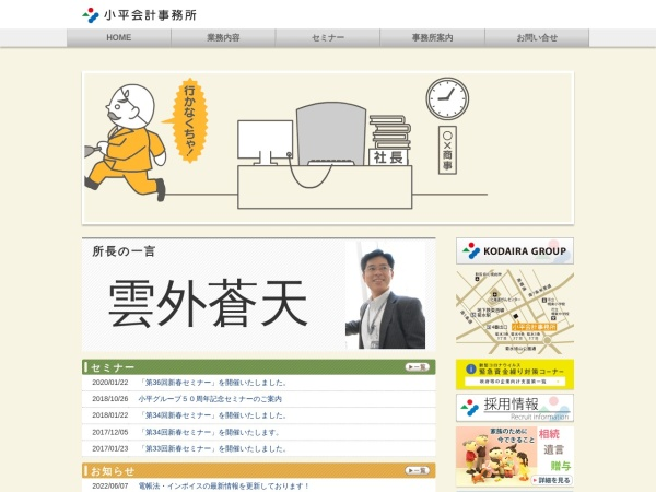 Screenshot of www.office-kodaira.com
