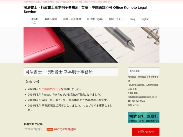 Screenshot of www.office-komoto.com