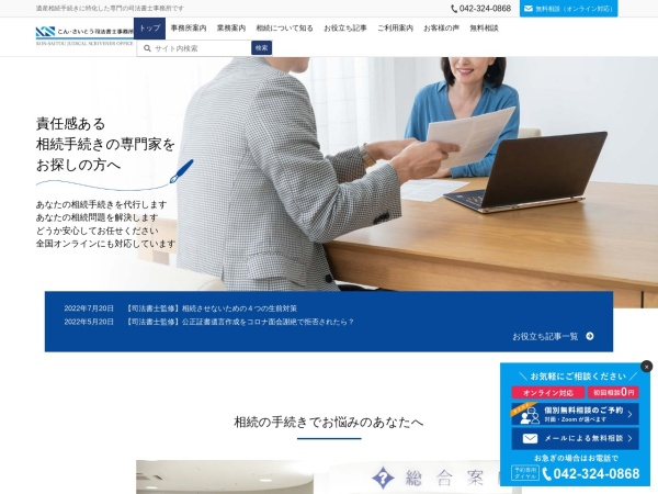 Screenshot of www.office-kon-saitou.com