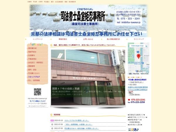 http://www.office-kuwamuro.jp