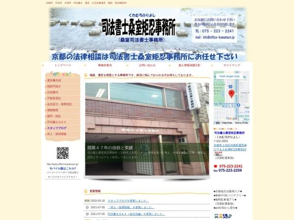 Screenshot of www.office-kuwamuro.jp