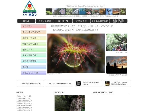 Screenshot of www.office-manatsu.com
