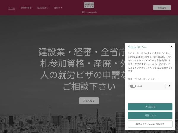 http://www.office-masaoka.com/