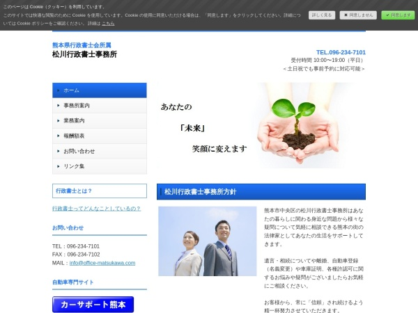 Screenshot of www.office-matsukawa.com