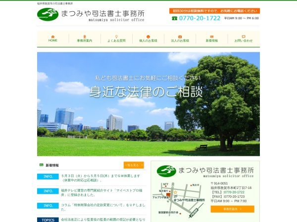 Screenshot of www.office-matsumiya.com