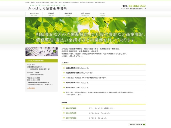 Screenshot of www.office-mitsuhashi.jp