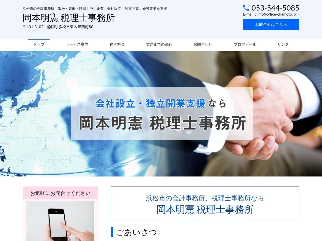 岡本明憲税理士事務所