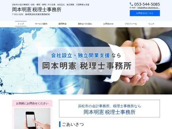 Screenshot of www.office-okamoto.jp