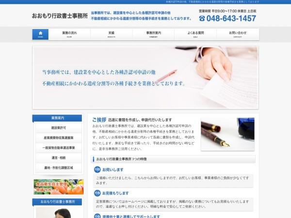 Screenshot of www.office-omori.jp