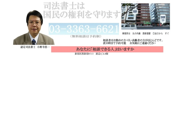 Screenshot of www.office-onodera.com