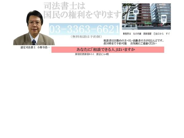 Screenshot of www.office-onodera.com
