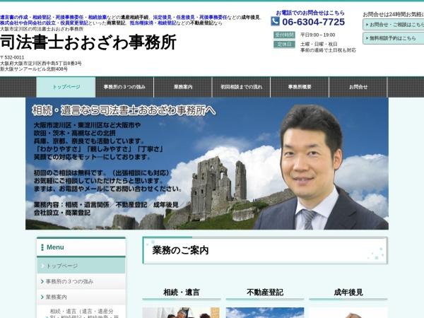 Screenshot of www.office-oozawa.com