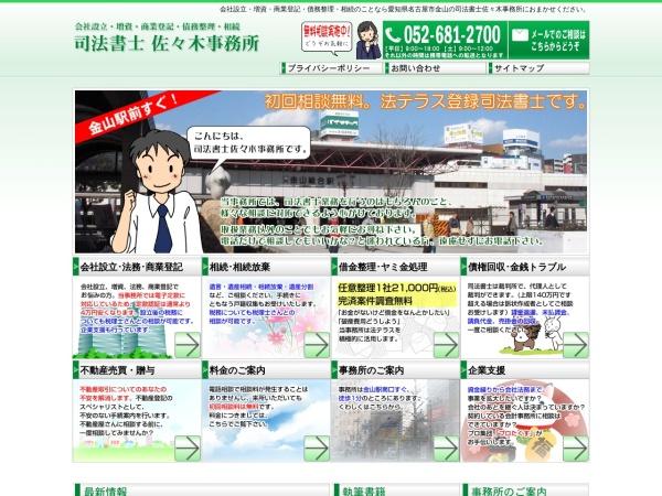 Screenshot of www.office-sasaki.biz
