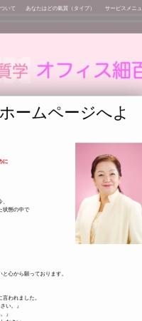 http://www.office-sasayuri.com/