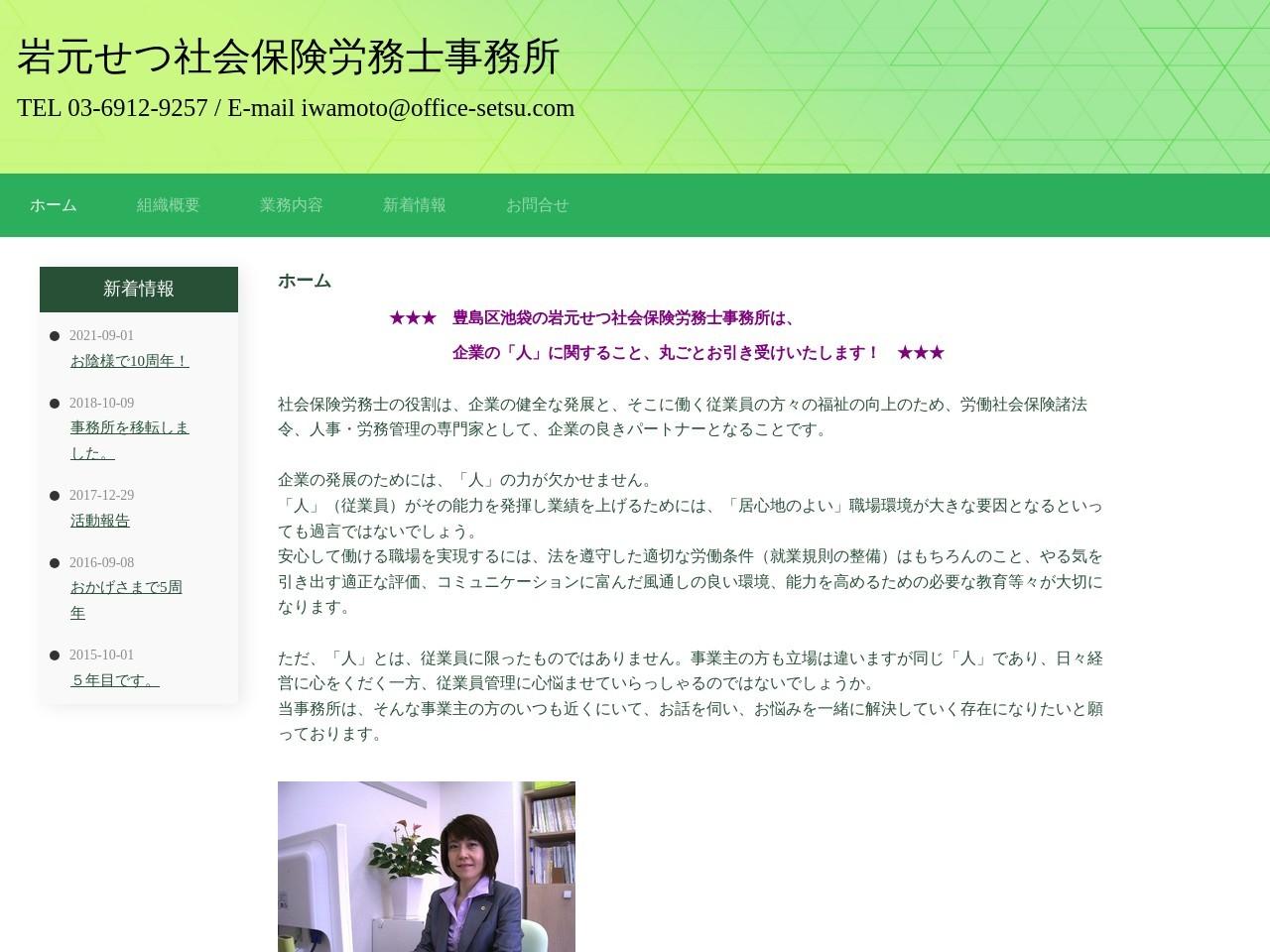 岩元せつ社会保険労務士事務所