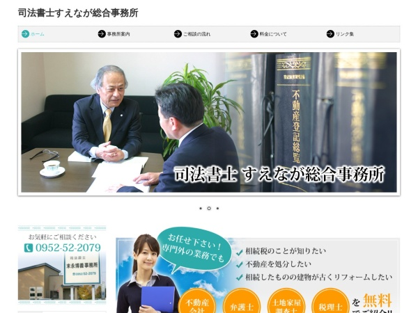 Screenshot of www.office-suenaga.jp