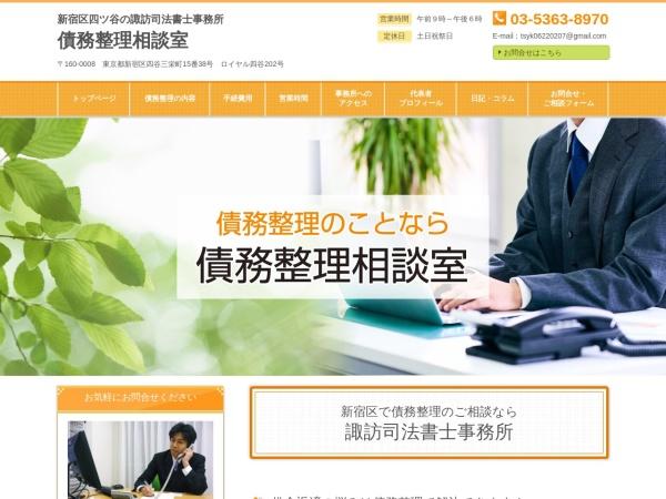 Screenshot of www.office-suwa.jp