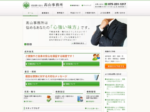 Screenshot of www.office-takayama.jp