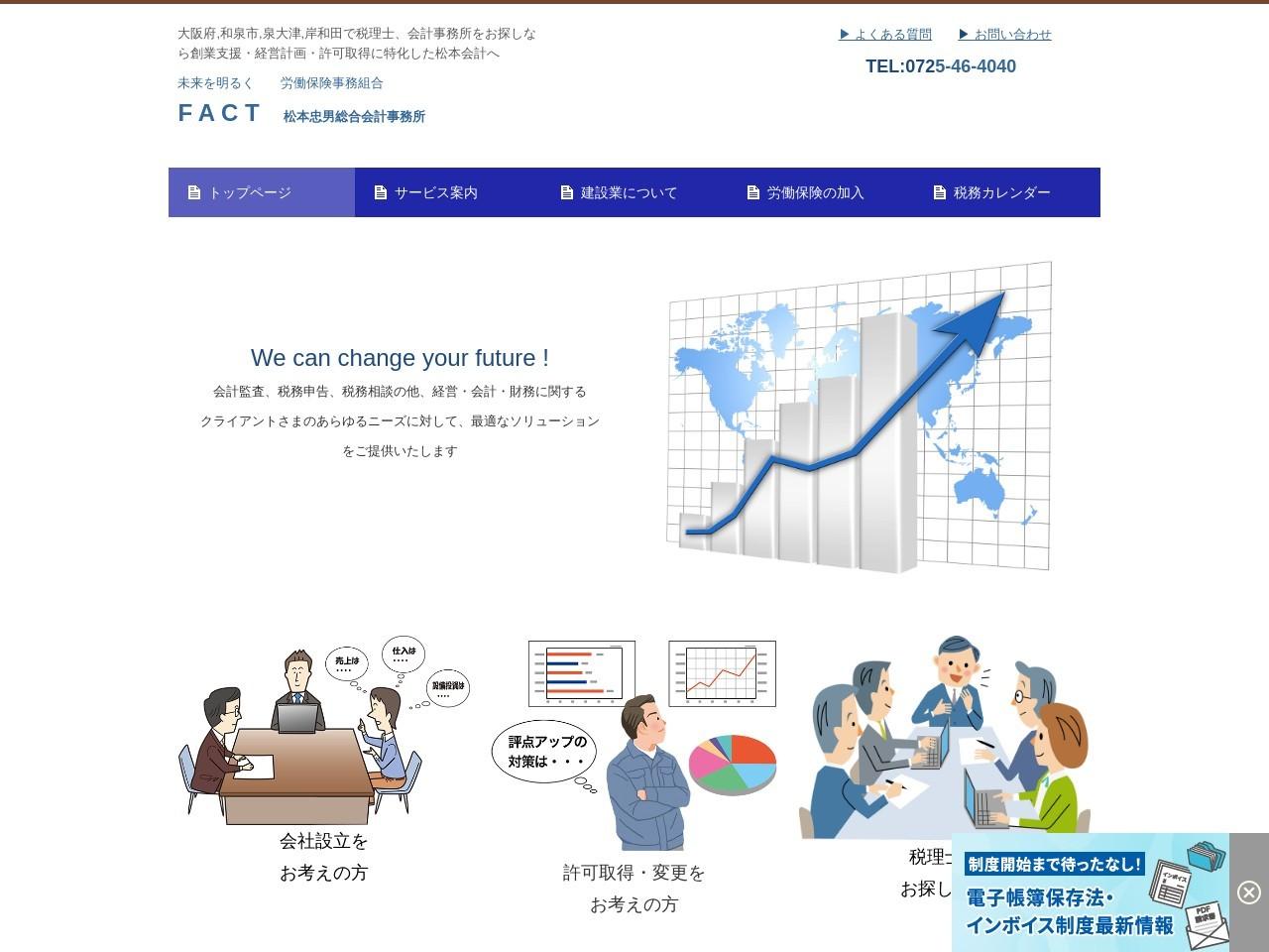松本忠男総合会計事務所