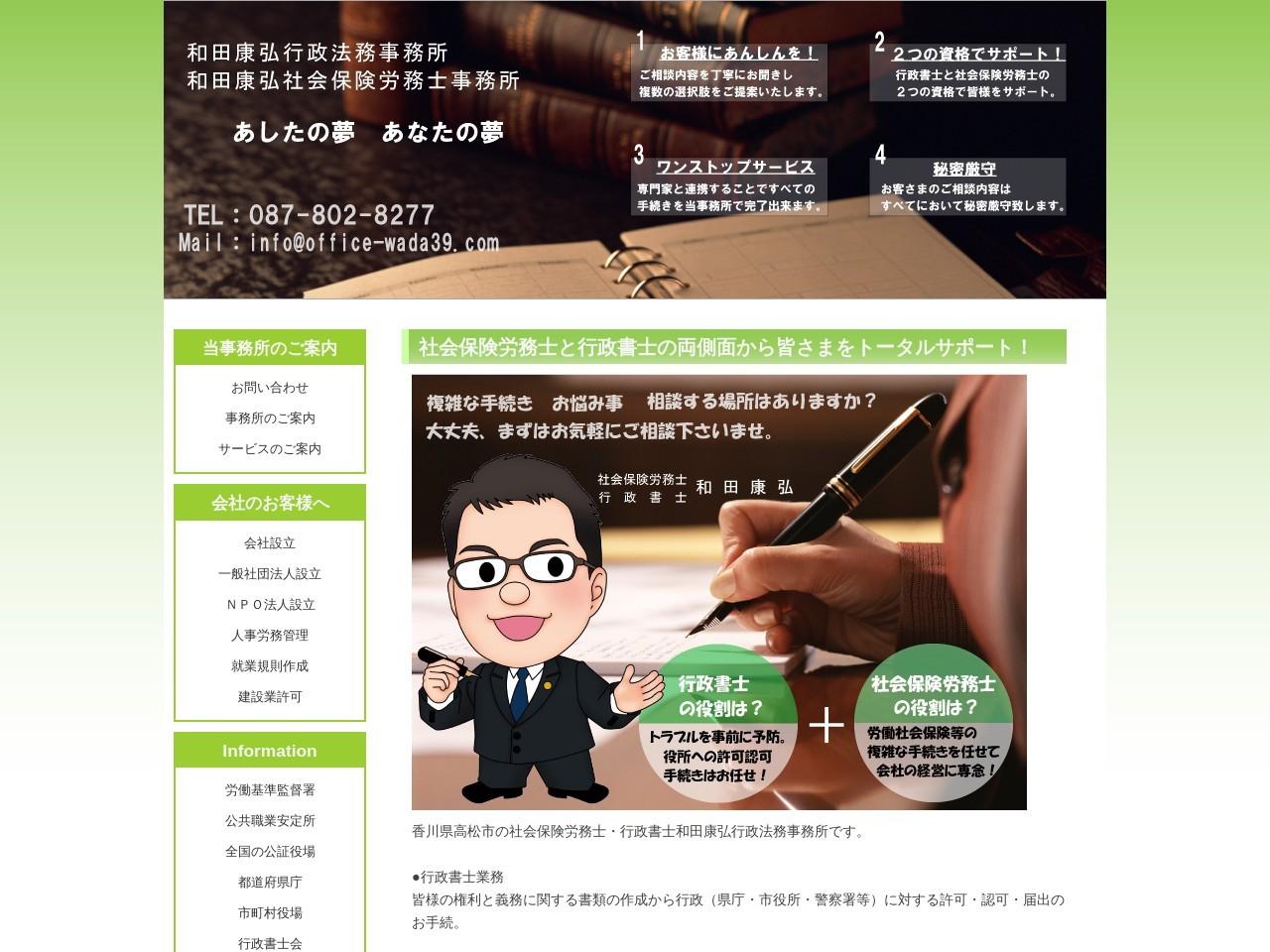 和田康弘行政法務事務所