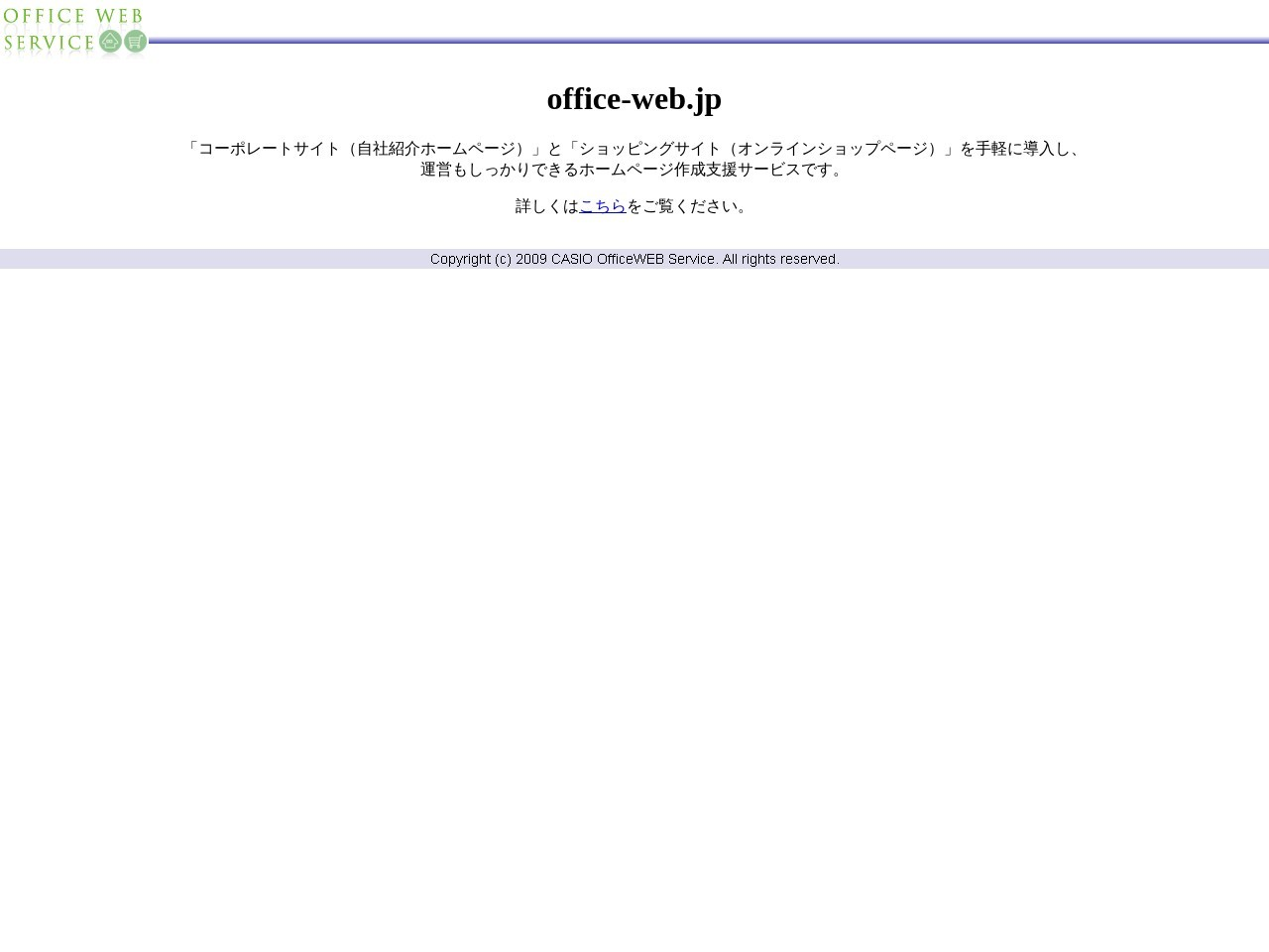 office-web.jp