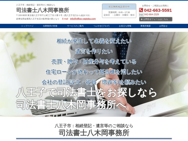 Screenshot of www.office-yagioka.com