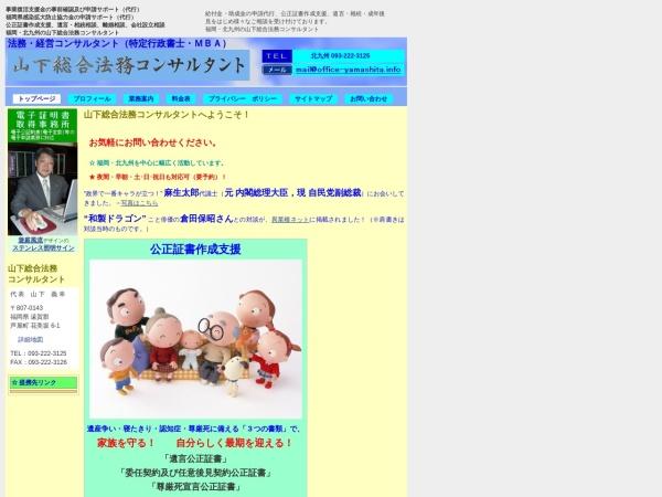 Screenshot of www.office-yamashita.info