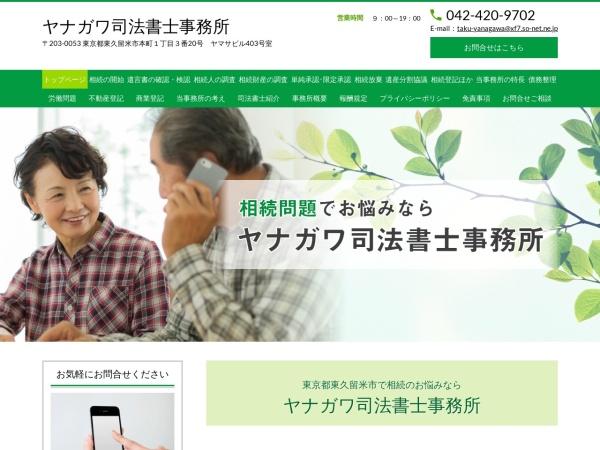 http://www.office-yanagawa.jp