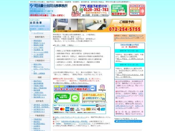 Screenshot of www.office-yoshida.net