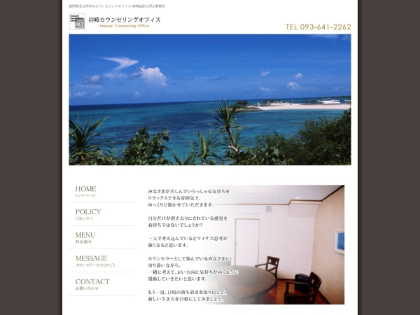 http://www.officeiwasaki.com