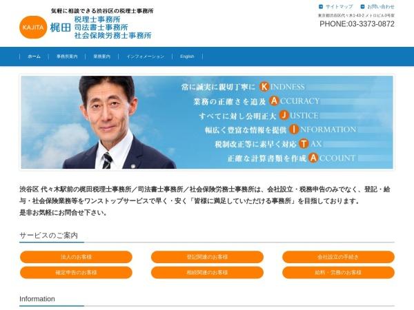 Screenshot of www.officekaji.com