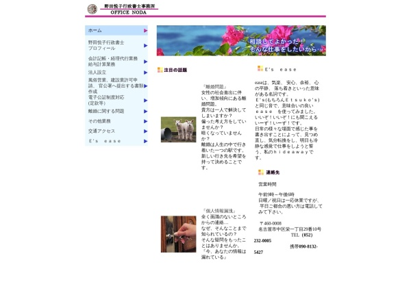 Screenshot of www.officenoda.co.jp