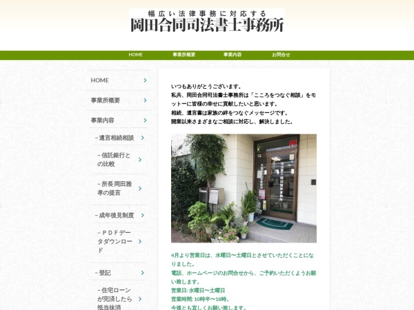 Screenshot of www.officeokada.jp
