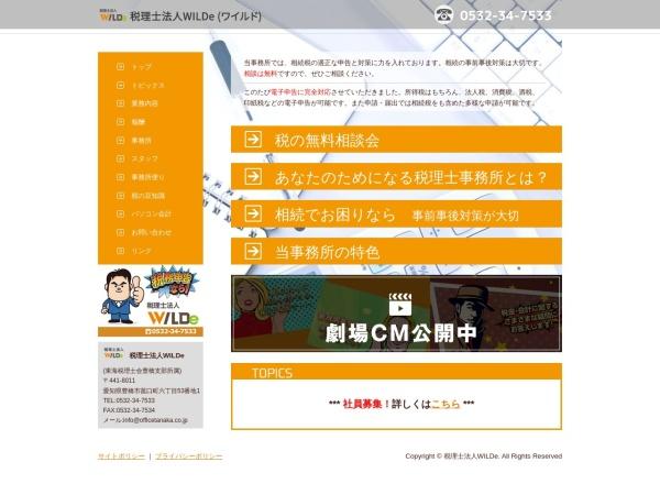 http://www.officetanaka.co.jp
