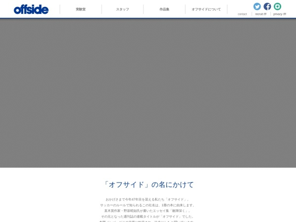 http://www.offside.ne.jp