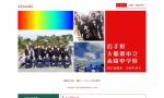 Screenshot of www.ofunato-school.jp