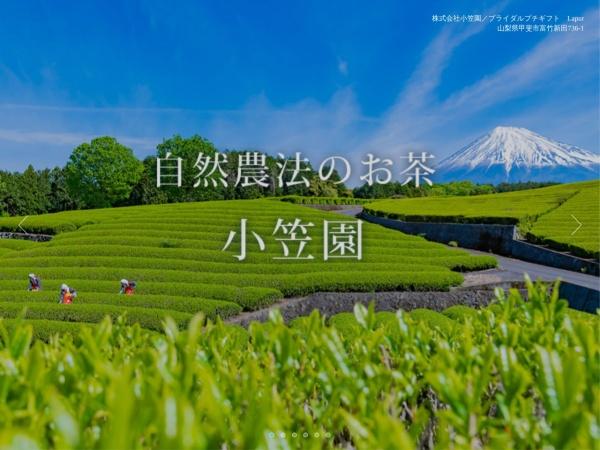 Screenshot of www.ogasaen.co.jp