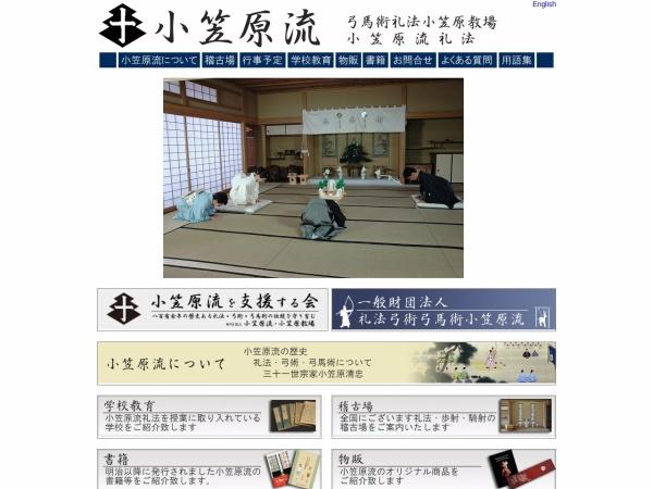 Screenshot of www.ogasawara-ryu.gr.jp