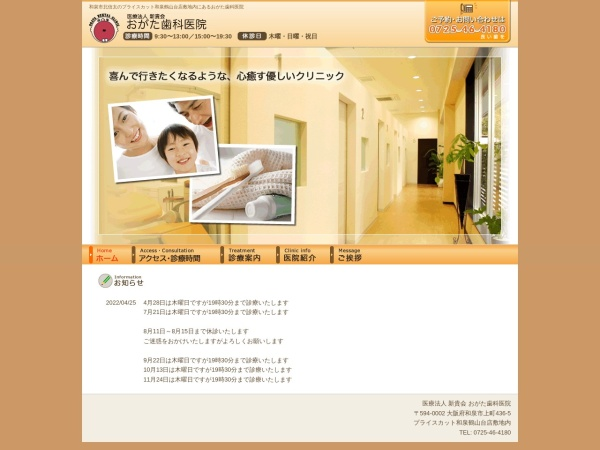 Screenshot of www.ogata-shika.com