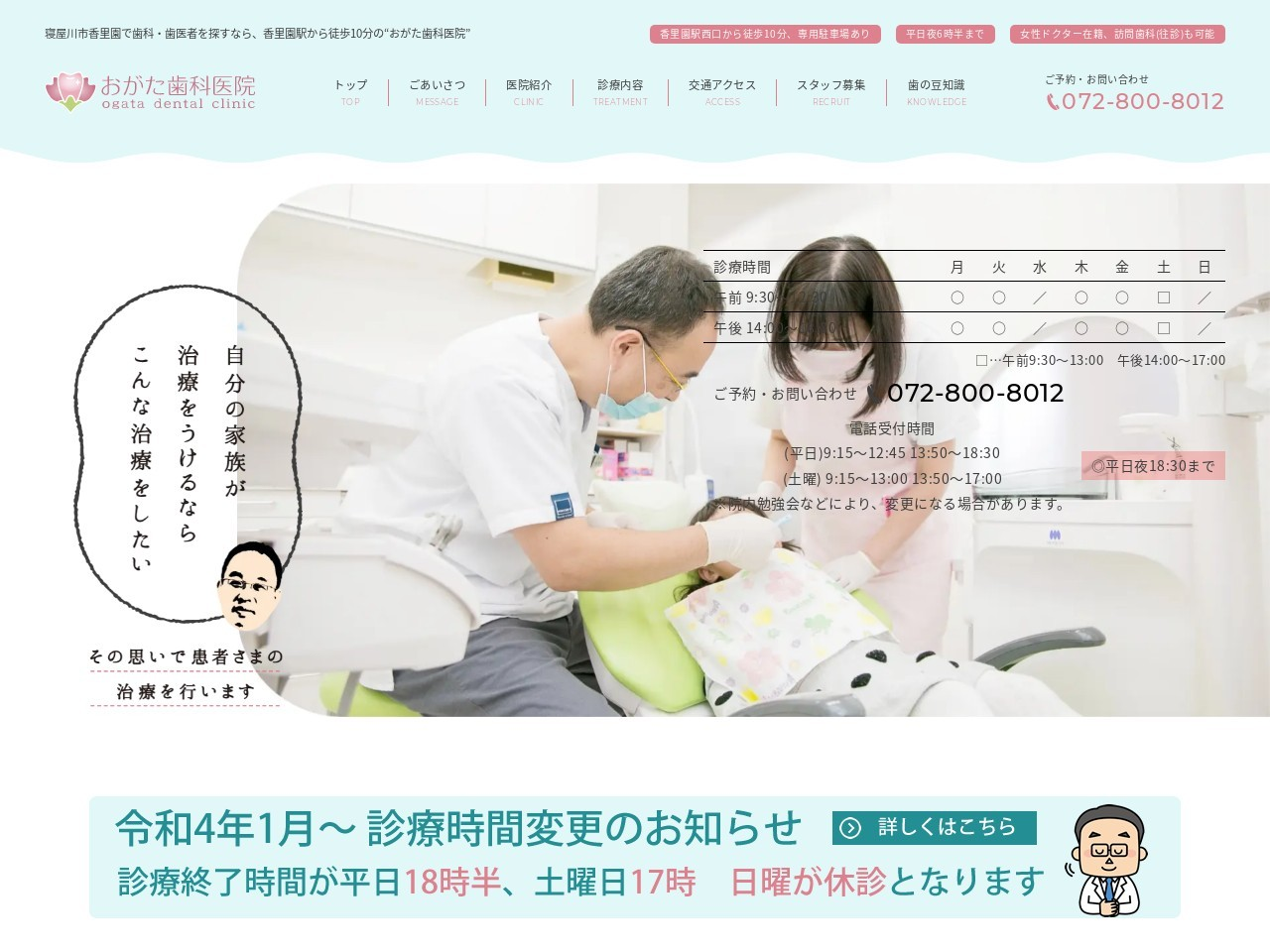 おがた歯科医院 (大阪府寝屋川市)
