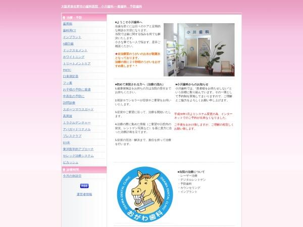 Screenshot of www.ogawa-shika.jp